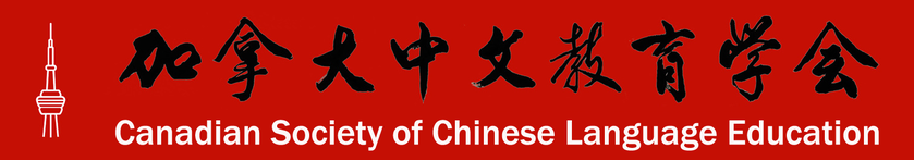 Canadian Society of Chinese Language Education